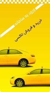 خرید و فروش تاکسی taxi.tehran.ir