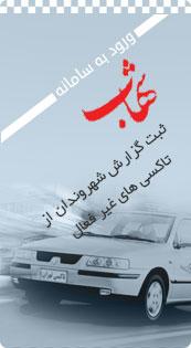 سامانه شهاب ثبت گزارش از تاکسی غیر فعال