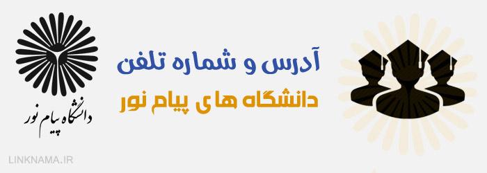 اطلاعات درباره آدرس و تلفن دانشگاه های پیام نور